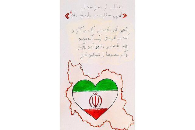 پیغام فارسی آموزان صرب به مردم ایران