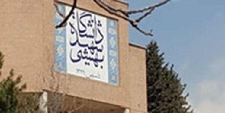 صفحه رسمی دانشگاه شهید بهشتی در اینستاگرام راه اندازی شد