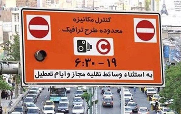 شهرداری برای لغو طرح ترافیک تابع دستورات است، دستور رئیس جمهور باشد اجرا می کنیم