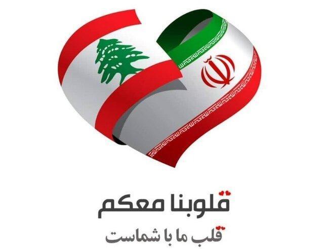 ظریف: امنیت لبنان، امنیت ماست
