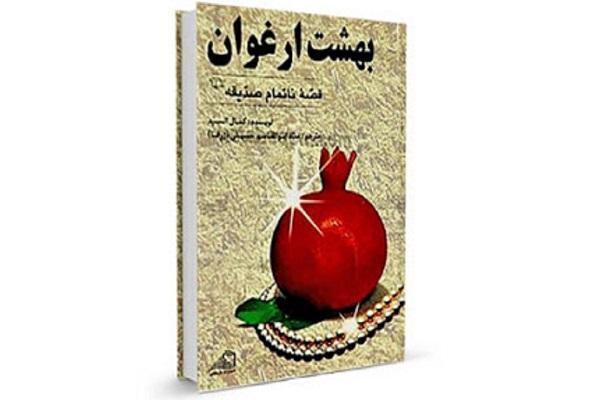 بهشت ارغوان؛ رمانی درباره زندگی حضرت فاطمه زهرا (س)