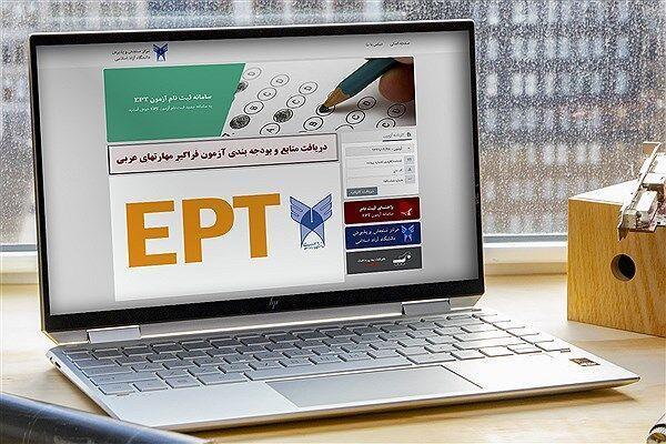 خبرنگاران نتایج آزمون Ept دانشگاه آزاد اعلام شد
