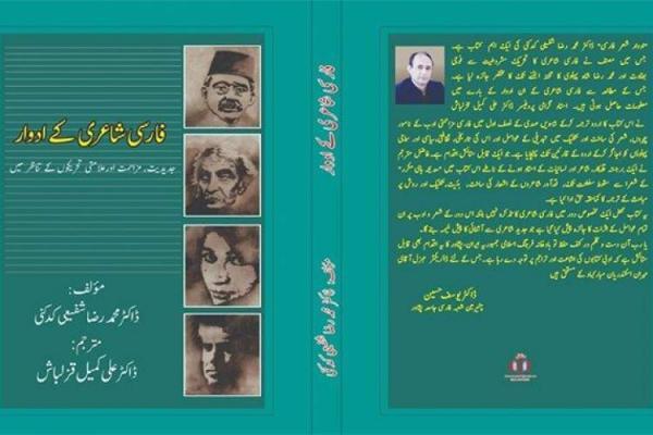 انتشار کتابی از محمدرضا شفیعی کدکنی در پاکستان