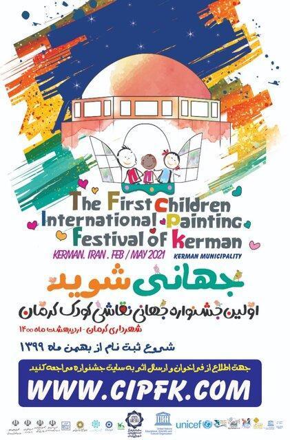 نخستین جشنواره جهانی نقاشی کودک شهرداری کرمان به کار خود خاتمه داد