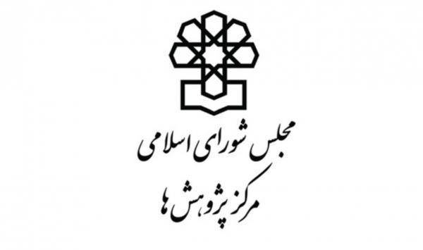 هفتمین شماره پژوهش نامه مرکز پژوهش های مجلس منتشر شد